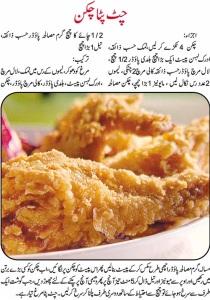 indian recipes in urdu