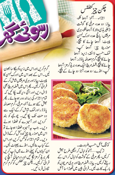 Indian recipes in urdu language bali indian cuisinebali indian cuisine indian recipes in urdu language forumfinder Choice Image